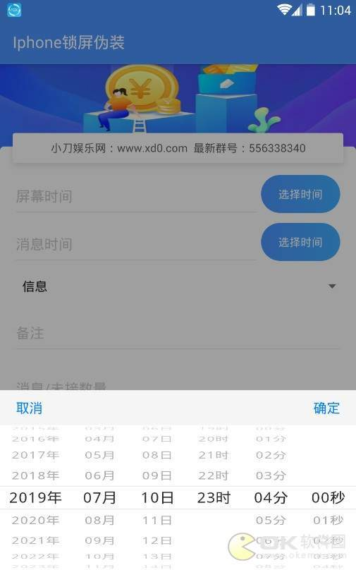 iphone锁屏伪装图1