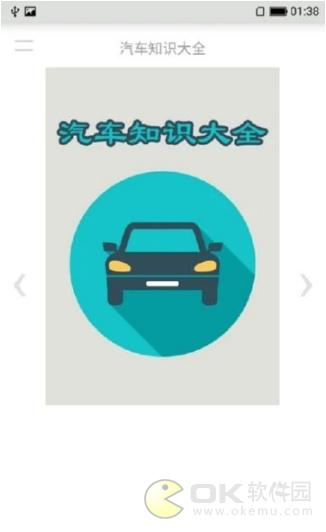汽车知识大全图1