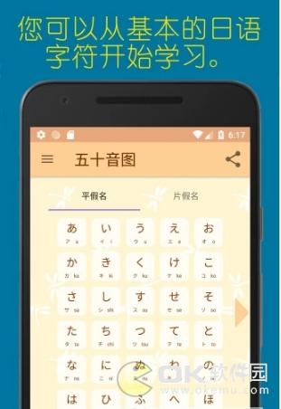 蜻蜓日语学习图2