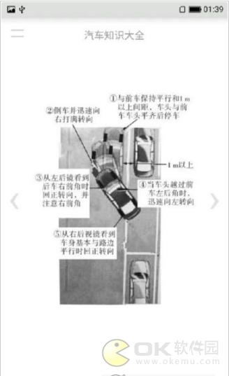 汽车知识大全图2