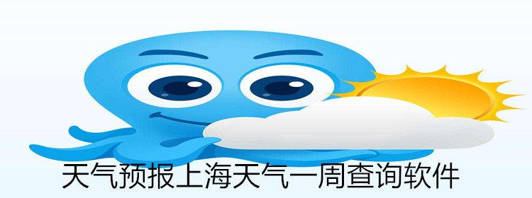 天氣預報上海天氣一周查詢軟件