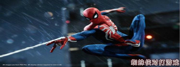 蜘蛛侠对打游戏