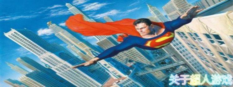 关于超人游戏