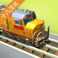 火车大亨模拟器2汉化版