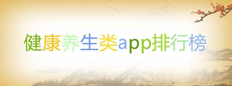 健康养生类app排行榜