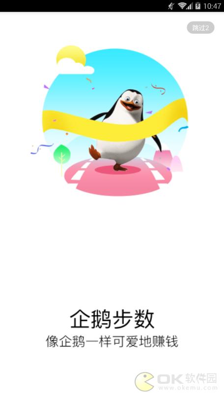 企鹅步数图2