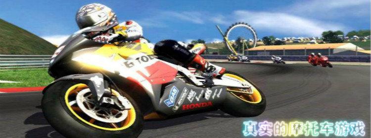 真实的摩托车游戏
