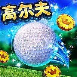 决战高尔夫果盘版