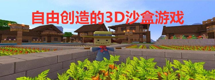 自由创造的3D沙盒游戏