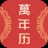 中华传统万年历