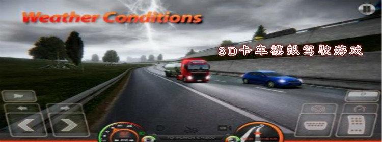 3D卡車模擬駕駛游戲