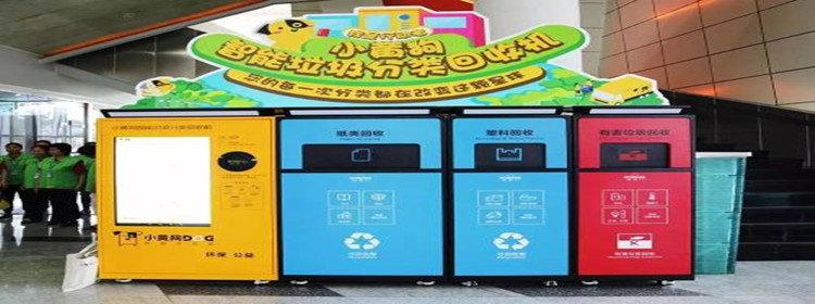 垃圾分類回收的軟件