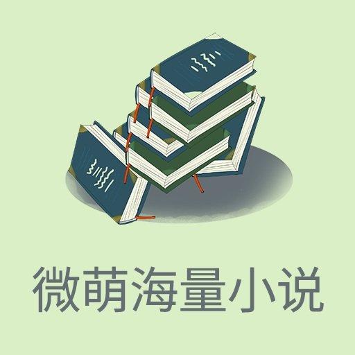 微萌海量小说