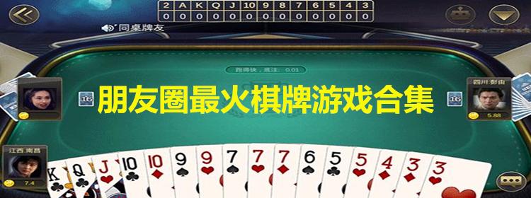 朋友圈最火棋牌游戲合集