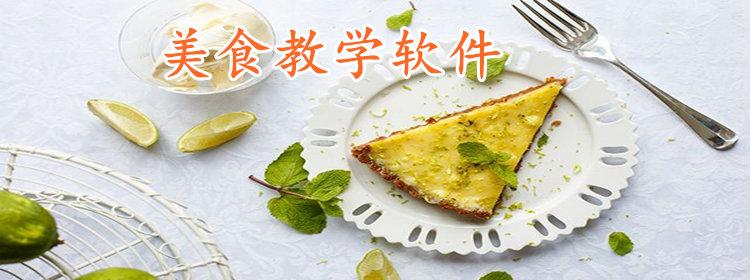 美食教学app推荐