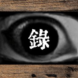 录影Roku