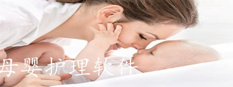 母嬰護理軟件