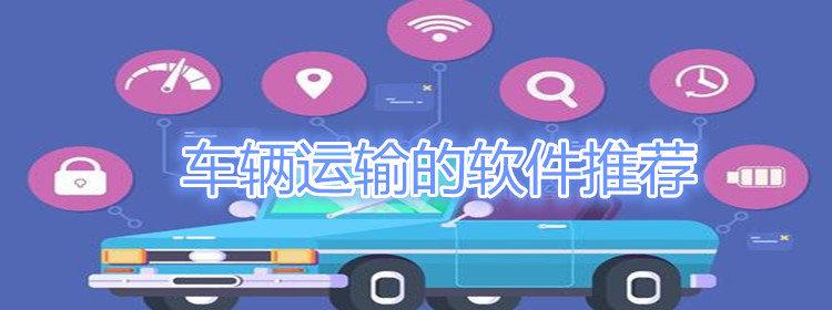 車輛運輸的軟件推薦