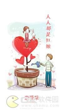 恋爱帮图1