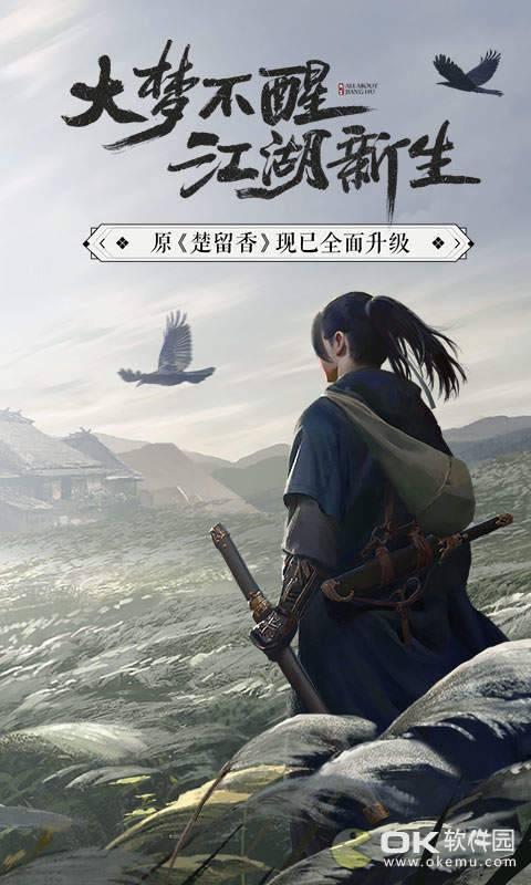 网易一梦江湖图2