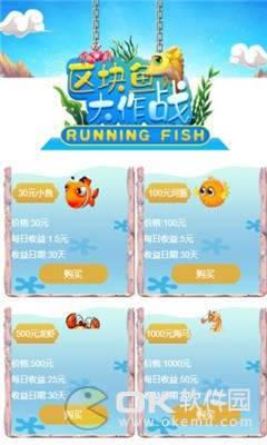 区块鱼图1