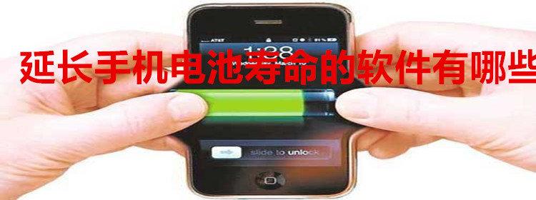 延長手機電池壽命的軟件推薦