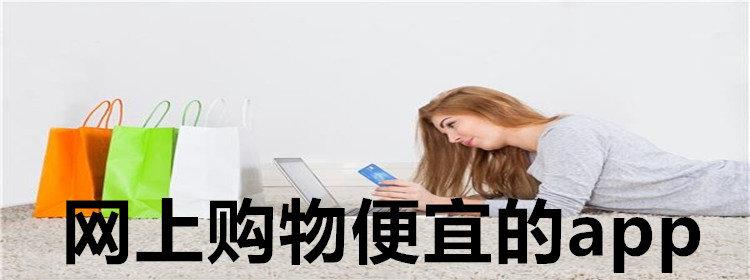 网上购物便宜的app