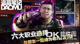 盗墓怒晴湘西图3
