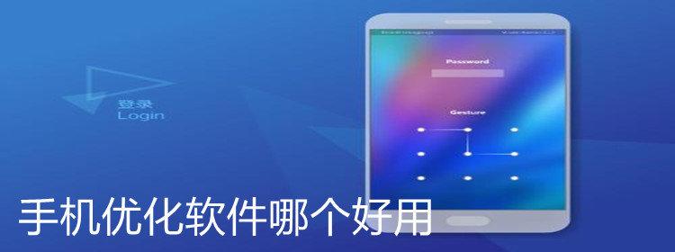 手機優化軟件推薦