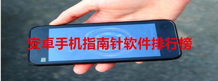 安卓手机指南针软件排行榜