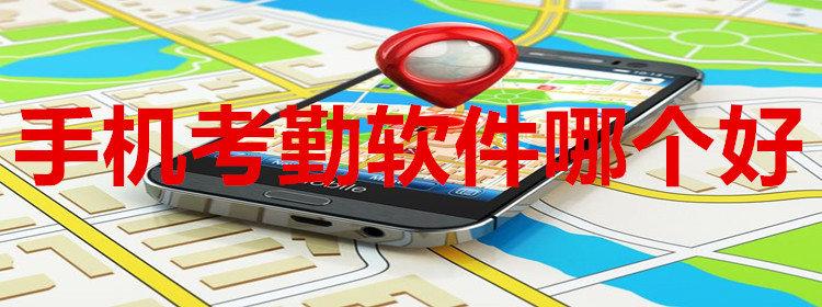 手机考勤软件推荐