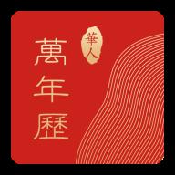 华人万年历