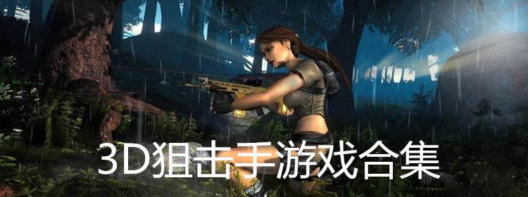 3D狙击手游戏合集