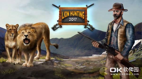 狮子狩猎狙击手图3