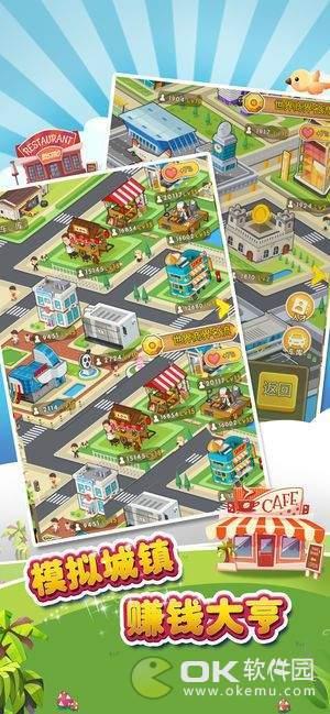 模拟小镇赚钱之路图1
