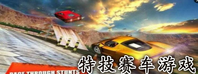 特技赛车游戏