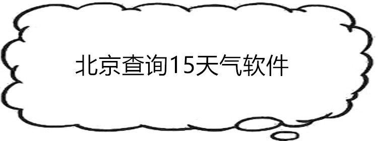 北京查询15天气软件