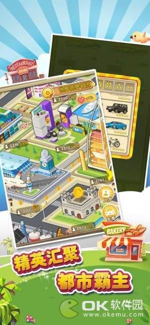模拟小镇赚钱之路图3