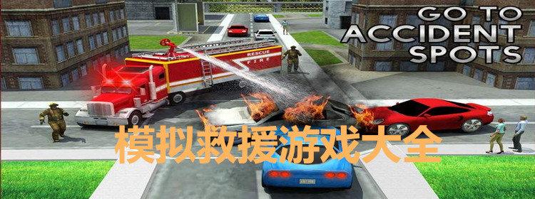 模拟救援游戏大全