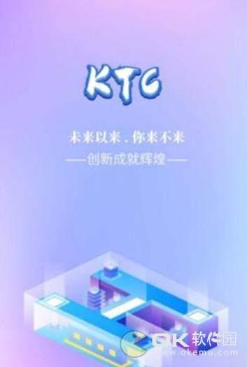KTC区块链图1