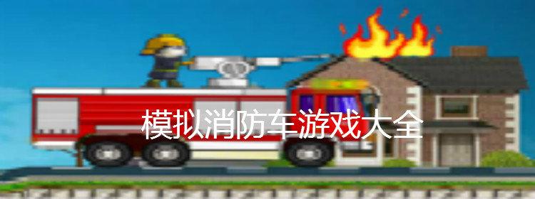 模拟消防车游戏大全