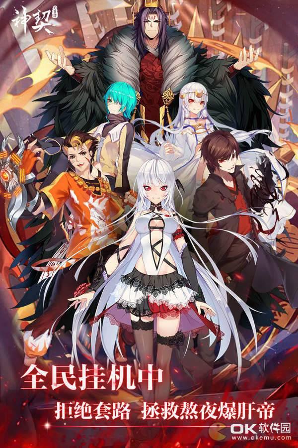 神契幻奇谭九游版图1