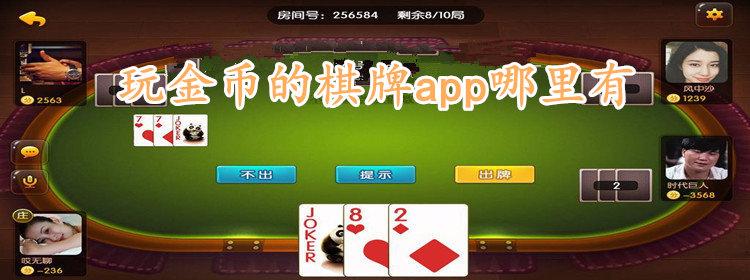 玩金幣的棋牌app合集