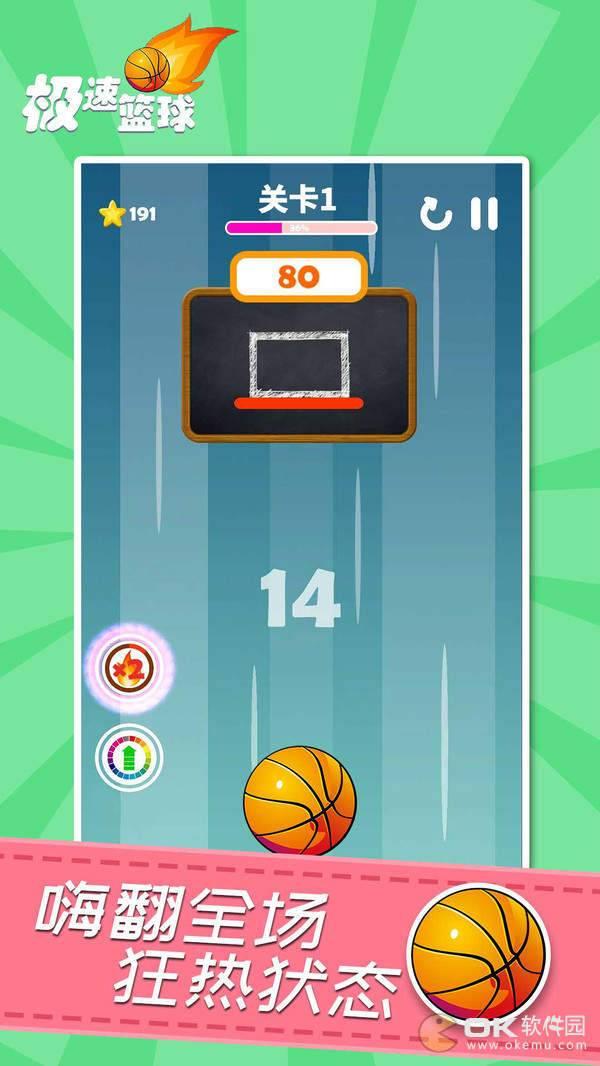 极速篮球图1