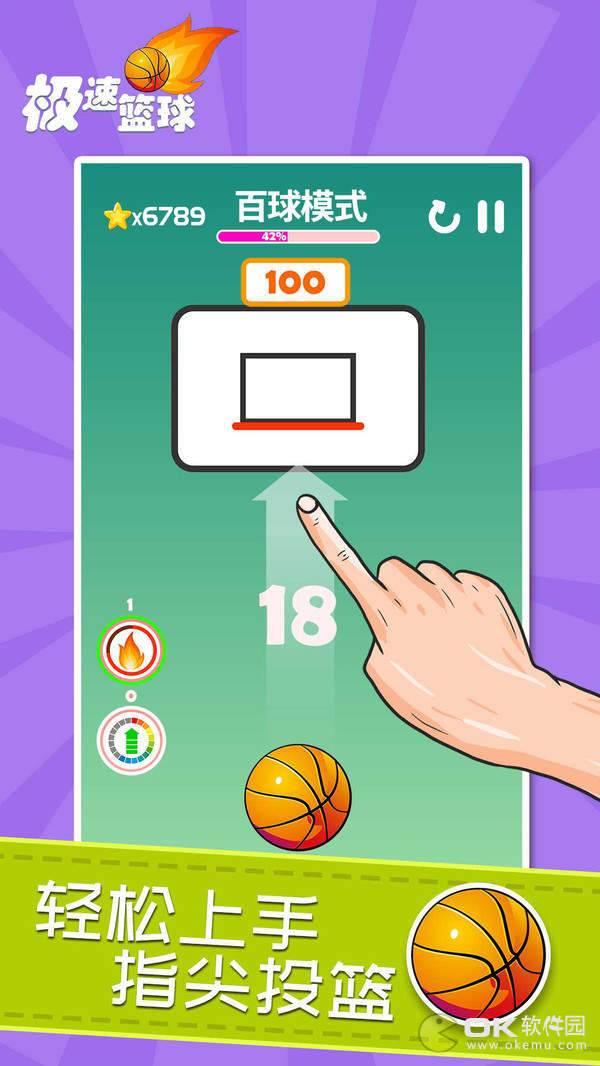 极速篮球图2