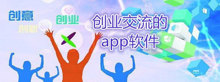 创业交流的app软件