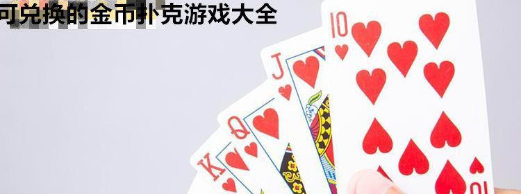 可兑换的金币扑克游戏大全