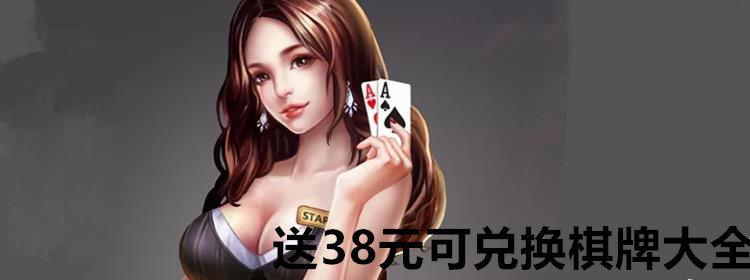 送38元可兑换棋牌大全
