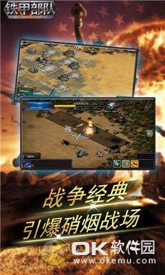 铁甲部队图2
