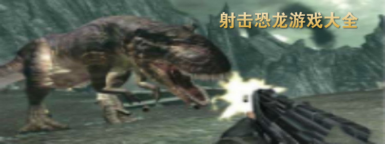 射擊恐龍游戲大全